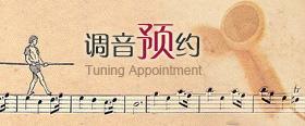 深圳罗湖 南山 福田 宝安 钢琴调律调音预约中,我们将您的钢琴提供完善建档服务!